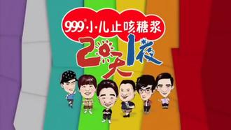2 Days & 1 Night (Chinese TV series) - Image: 2 Days & 1 Night