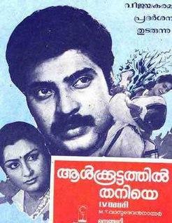 <i>Aalkkoottathil Thaniye</i> 1984 Indian film directed by I. V. Sasi