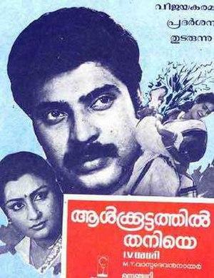 Aalkkoottathil Thaniye - Theatrical poster