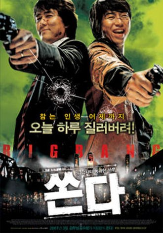 Big Bang (film) - Poster
