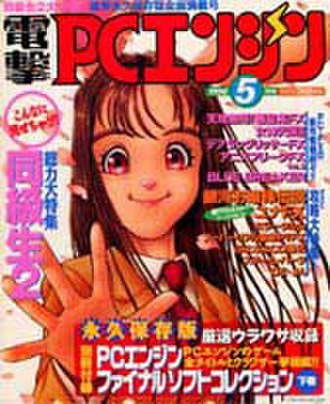 Dengeki G's Magazine - Dengeki PC Engine final issue — May 1996.