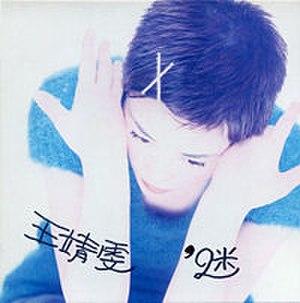 Mystery (Faye Wong album)