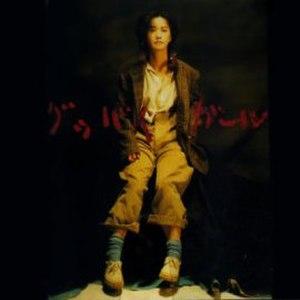 Goodbye Girl (Miyuki Nakajima album) - Image: GB Gcover