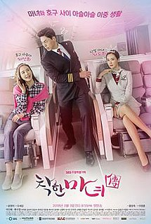 <i>Nice Witch</i> 2018 South Korean television series