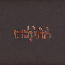 "A brown digipack cover to a Compact Disc with gold foil reading ""תֹהוּ וָבֹהוּ"""