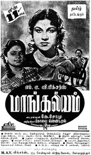 Mangalyam (film) - Image: Mangalyam 1954 poster