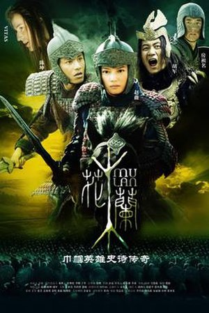 Mulan (2009 film) - Official poster