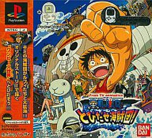 From TV Animation - One Piece: Set Sail Pirate Crew! - Image: One Piece, Tobidase Kaizokudan! Boxart
