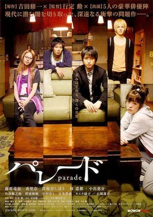Parade (2009 film) - Image: Parade (2009 film) POSTER