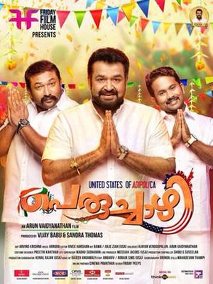 Peruchazhi - Theatrical release poster