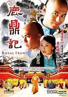 <i>Royal Tramp</i> (TV series)