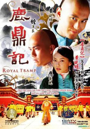 Royal Tramp (TV series) - DVD box art