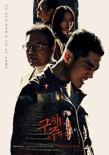 <i>Save Me 2</i> 2019 South Korean television series