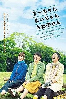 <i>Sue, Mai & Sawa: Righting the Girl Ship</i> 2012 film by Osamu Minorikawa