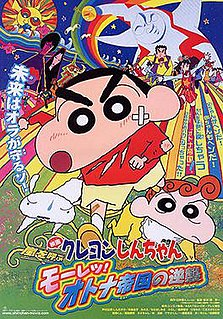 <i>Crayon Shin-chan: Fierceness That Invites Storm! The Adult Empire Strikes Back</i> 2001 film by Keiichi Hara