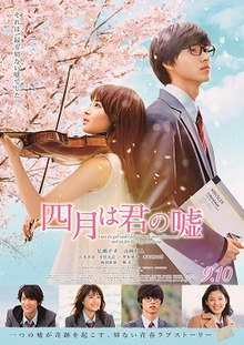 Your Lie in April (film) poster.jpeg
