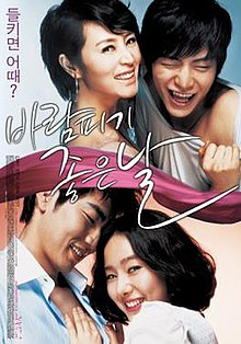 A Good Day for an Affair (2007) Bluray Subtitle Indonesia ...