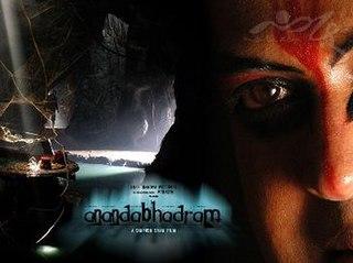 <i>Anandabhadram</i> 2005 Indian film directed by Santosh Sivan