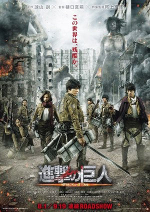 Attack on Titan (film) - Theatrical release poster