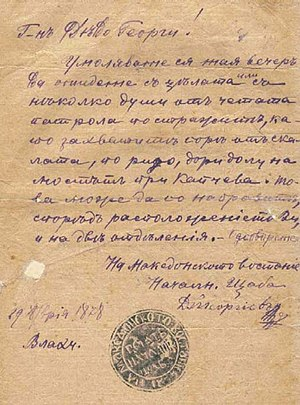 Kresna–Razlog uprising - Letter from Dimitar Pop Georgiev - Berovski to the insurgents