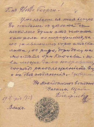 """Kresna–Razlog uprising - Letter from Dimitar Pop Georgiev - Berovski to the insurgents, with a personal stamp that states """"Head of committee of the Macedonian rebellion"""""""