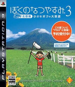 Boku no Natsuyasumi 3 - Image: Boku no Natsuyasumi 3 Game Cover