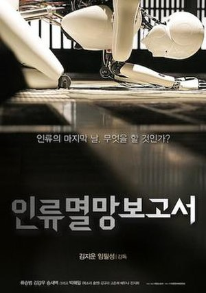 Doomsday Book (film) - Korean theatrical poster