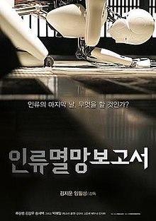 Doomsday (film)