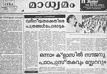 First issue of the Madhyamam daily.