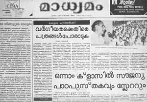 Madhyamam Daily -  First issue of Madhyamam