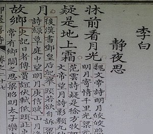 Rare Book Preservation Society - Kangxi Edition Siku LiBai Moonlight Poem (康熙版四库全书静夜思)