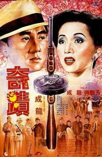 Miracles (1989 film) - Hong Kong film poster