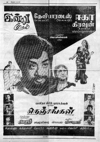 Nenjangal - Poster