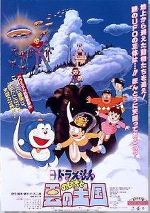 Doraemon: Nobita and the Kingdom of Clouds - Theatrical Release Poster