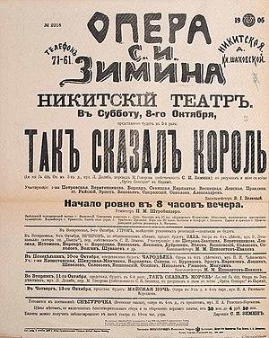 Zimin Opera - Image: Opera zimina