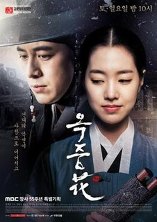 <i>Flowers of the Prison</i> 2016 South Korean TV series