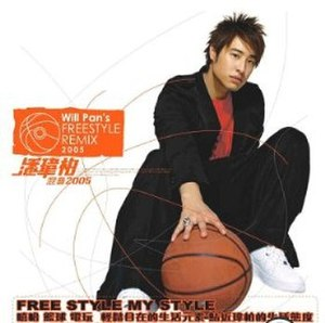Will Pan's Freestyle Remix 2005 - Image: Wilber Pan Freestyle Remix cover