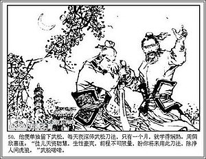 Media about Zhou Tong - Zhou accepts Wu as his student.