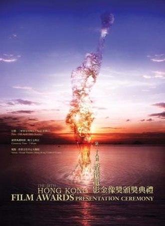 28th Hong Kong Film Awards - Image: 28th Hong Kong Film Awards Poster