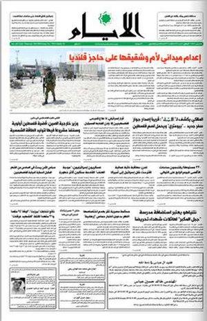 Al-Ayyam (Ramallah) - Image: Al Ayyam Palestinian newspaper