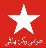 Awami Workers Party Logo.png