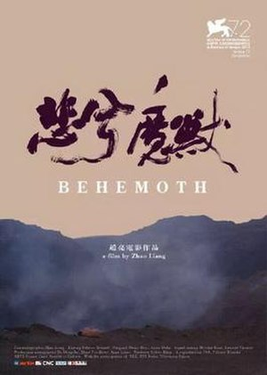 Behemoth (2015 film) - Image: Behemoth poster