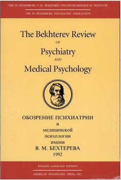 Bekhterev Review of Psychiatry and Medical Psychology.jpg