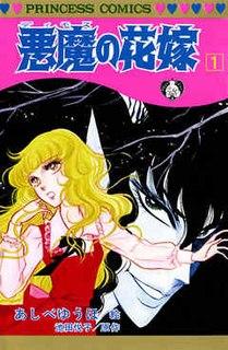 <i>Bride of Deimos</i> Japanese horror manga series and OVA