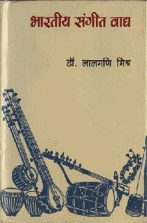 <i>Bharatiya Sangeet Vadya</i> book by Lalmani Misra