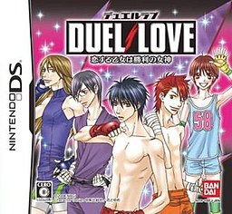 Duel Love cover art.jpg
