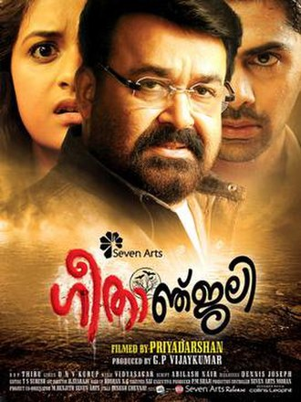 Geethaanjali - Theatrical release poster