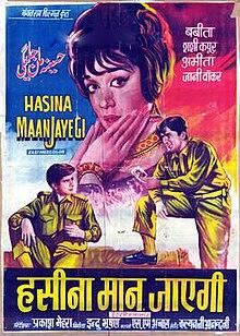 Aan Baan (1972 film) - WikiVisually