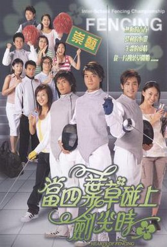 Hearts of Fencing - Hearts of Fencing official poster