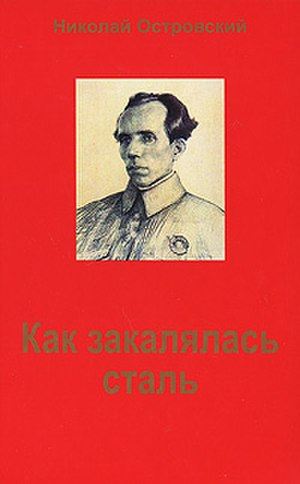 How the Steel Was Tempered - Russian cover